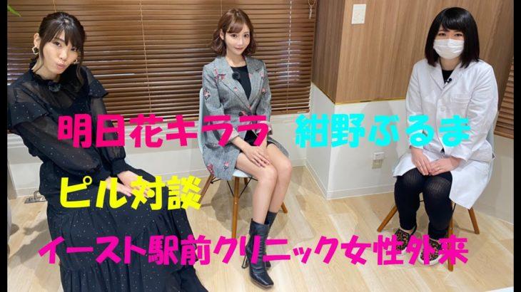 【明日花キララ、紺野ぶるまコラボ!】ピルについて正しい理解を!(TiARY TV kirari)