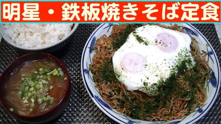 【一人deごはん】Let's eat at home!ダイエット終了!さあ、食~べよ!「明星・鉄板焼きそば定食」