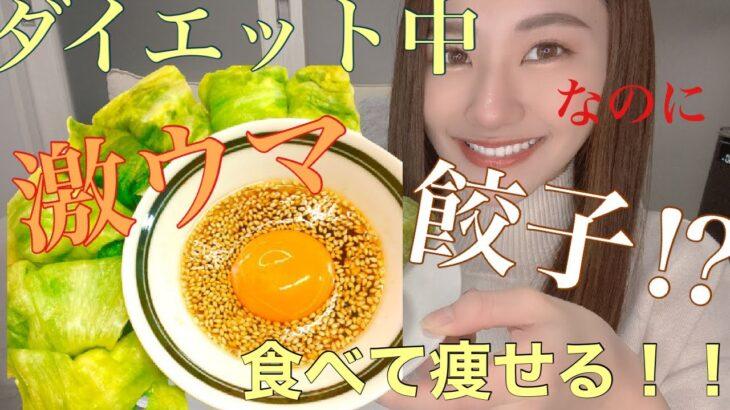 レンチンで作る!痩せる餃子!【ダイエット】