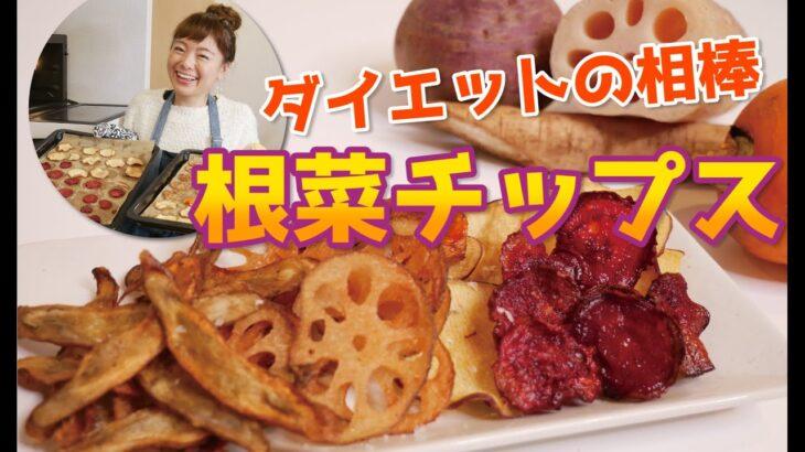 【最強のダイエットお菓子レシピ】オーブンで作る根菜チップス