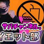 【痩せろ!】サバチャンネルダイエット部始動!!