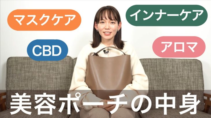 バッグの中身!持ち歩くダイエット&美容に効くセルフケアアイテムご紹介!