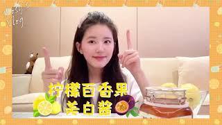 【赵露思vlog】rosy's vlog/赵露思自制柠檬百香果美白酱!!!顺便炫耀一下刀工~~
