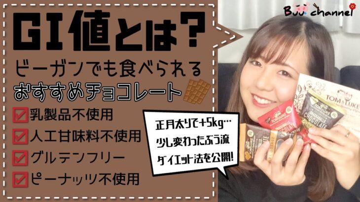 vol.39【日替わりダイエット】でモチベーション維持ができる!GI値とは?おすすめチョコレートがうまい!!!!